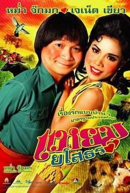 Постер фильма Привет Ясотон (2005)