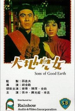 Постер фильма Сыны земли (1965)