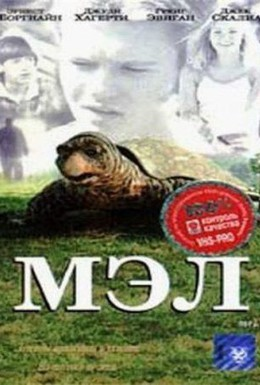 Постер фильма Мэл (1998)