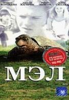 Мэл (1998)