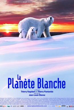 Постер фильма Белая планета (2006)