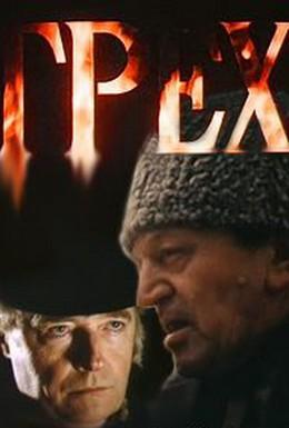 Постер фильма Грех (1992)