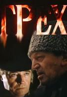 Грех (1992)