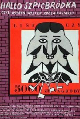 Постер фильма Эй, Эспаньолка, или Лебединая песня короля медвежатников (1978)