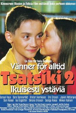 Постер фильма Цацики – друзья навсегда (2001)
