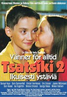 Цацики – друзья навсегда (2001)