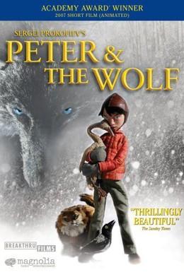Постер фильма Петя и волк (2006)