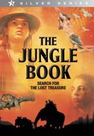 Первое приключение Маугли (1998)
