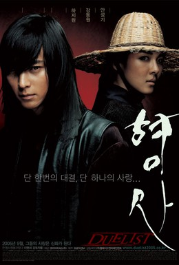 Постер фильма Дуэлянт (2005)