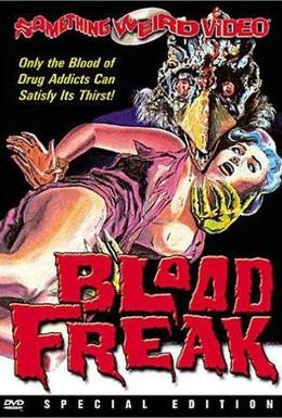 Постер фильма Кровавый урод (1972)