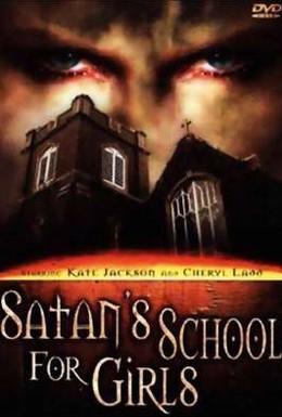 Постер фильма Школа сатаны для девочек (1973)