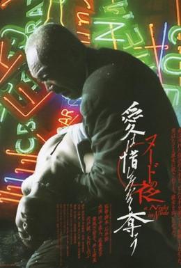 Постер фильма Обнаженная ночь: Спасение (2010)