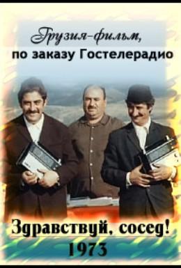 Постер фильма Здравствуй, сосед! (1973)