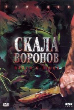 Постер фильма Скала воронов (1997)