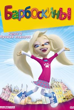Постер фильма Барбоскины (2011)