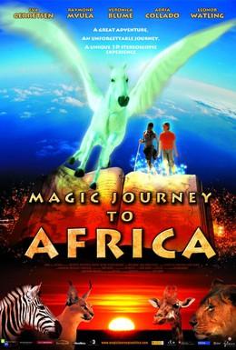 Постер фильма Волшебная поездка в Африку (2010)