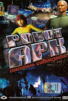 Постер фильма Робот Арк (2005)