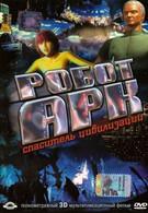 Робот Арк (2005)