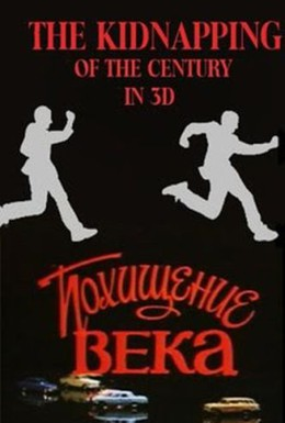 Постер фильма Похищение века (1981)