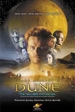 Постер фильма Дюна (2000)