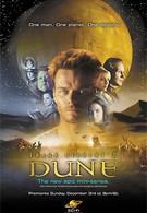 Дюна (2000)