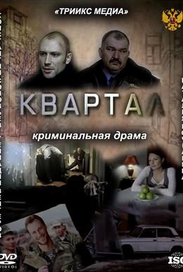 Постер фильма Квартал (2011)