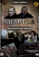 Квартал (2011)