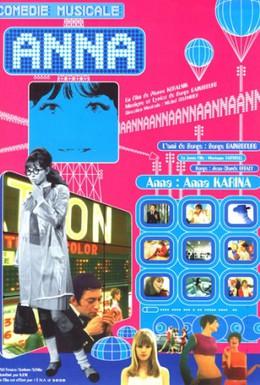 Постер фильма Анна (1967)