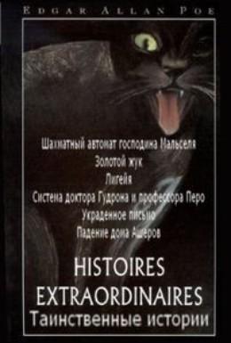 Постер фильма Необычные истории (1981)