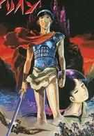 Арион (1986)