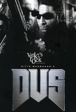 Постер фильма Час Х (2005)