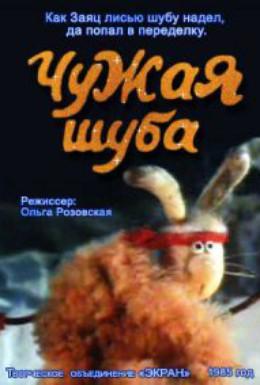 Постер фильма Чужая шуба (1985)