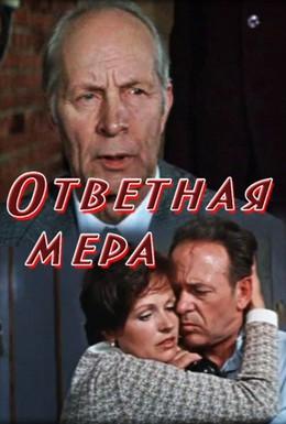 Постер фильма Ответная мера (1974)