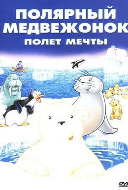 Постер фильма Маленький полярный медвежонок: Полет мечты (2003)