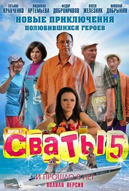 Постер фильма Сваты 5 (2011)
