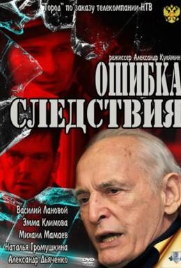 Постер фильма Ошибка следствия (2010)