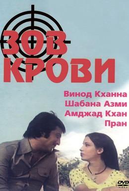 Постер фильма Зов крови (1978)