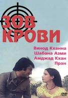 Зов крови (1978)