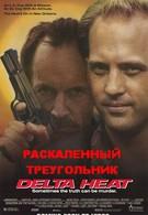 Полицейский отряд Дельта (1992)