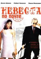 Невеста по почте (2003)