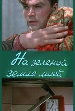 Постер фильма На зеленой земле моей (1958)