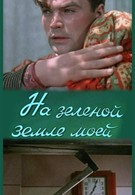 На зеленой земле моей (1958)
