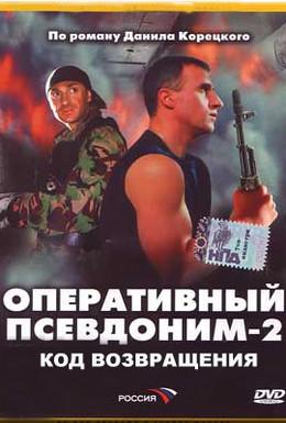 Постер фильма Оперативный псевдоним 2: Код возвращения (2005)