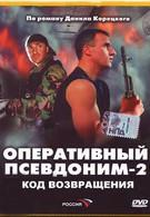 Оперативный псевдоним 2: Код возвращения (2005)