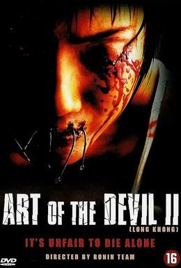 Постер фильма Дьявольское искусство 2 (2005)