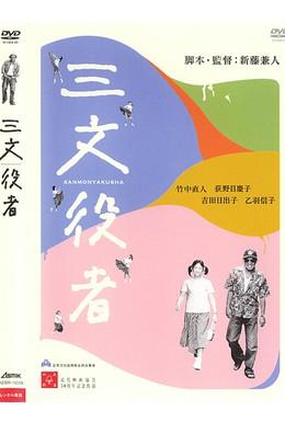 Постер фильма Подыгрывающий (2000)