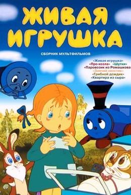 Постер фильма Живая игрушка (1982)