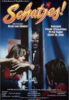 Милая семейка (1984)