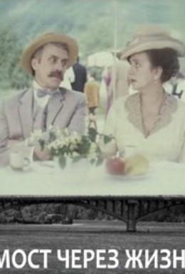 Постер фильма Мост через жизнь (1986)