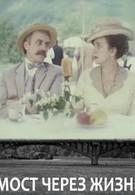 Мост через жизнь (1986)